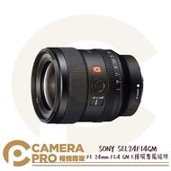 ◎相機專家◎ SONY SEL24F14GM 定焦廣角鏡頭 FE 24mm F1.4 GM E接環專屬鏡頭 公司貨