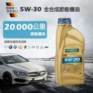 漢諾威 Ravenol FO 5W30 全合成節能機油