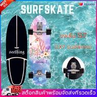 """พร้อมส่ง! Blks Surfskate Cx4 Cx7 29"""" surf skate เซิร์ฟสเก็ต ทรัค สเก็ตบอร์ด Skateboard cruiser เซิร์ฟสเก็ตบอด เสริฟสเก็ต เสิร์ฟสเก็ต เซริฟสเก็ต surf skatebord surfskate geele ทรัค cx7 เซิร์ฟสเก็ต เซิฟสเก็ตบอร์ด เซิร์ฟสเก็ตcx7 เซิฟสเก็ต"""