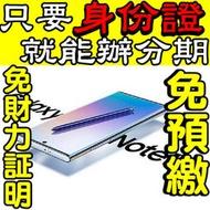 (手機分期)SAMSUNG GALAXY NOTE10 (8+256)空機價30500元 享登入禮 無線閃充充電座
