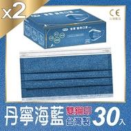 普惠醫工 成人防疫醫療用口罩-丹寧海藍(每盒30片x2盒)