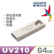 【ADATA 威剛】UV210  鋅合金隨身碟 64G
