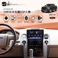 M1A【10吋安卓通用機】【福特 F150】光纖DSP系列 觸控 導航 手機互連 Carplay|BuBu車用品