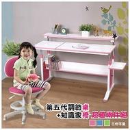 【免運-蒼盛精坊家居-C】第五代創意小天才兩件組-120cm調節桌+知識家成長椅