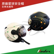 【MODEX】Vespa 偉士牌 原廠 星球安全帽