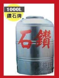 【東益氏】鑽石牌 不鏽鋼立式平底水塔1000L專業厚度達0.6mm新上市