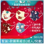 聖誕節綜合款成人兒童口罩(50入)
