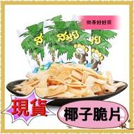 🔥現貨💥泰國椰子脆片💥椰子片💥蘇美香酥椰子脆片💥椰子脆片💥蘇美椰子脆片