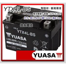 Z八德電池@  YUASA 湯淺電池 4號 機車電瓶 YTX4L-BS=GTX5L-BS 50cc電池 可超商取貨