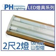 PHILIPS飛利浦 SM168C LED 18W 4000K 自然光 全電壓 2尺 山型吸頂燈 _ PH430435