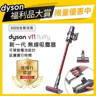 【dyson 戴森 限量福利品】dyson V11 SV15 Fluffy 手持無線吸塵器