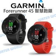 【中壢NOVA-水世界】GARMIN Forerunner 45 F45 輕薄美型智慧跑錶 心率監測 GPS 公司貨