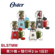 美國 OSTER-Ball Mason Jar隨鮮瓶果汁機 BLSTMM (一機一杯) 【可加購替杯】