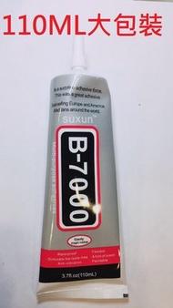 *電池達人*大包裝現貨  B7000膠 B-7000膠水 B7000萬用膠 手機 液晶 觸摸 螢幕 邊框