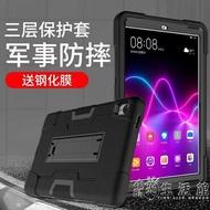 樂天精選 新款華為m6平板保護套M6高能版平板電腦8.4英寸防摔殼硅膠全包邊