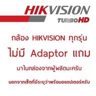 HIKVISION 4IN1 CAMERA 1080P DS-2CE56D0T-IRF (2.8 mm) : PACK 4 ตัว มีปุ่มปรับระบบในตัว fRqG