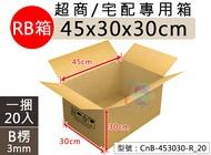 【尋寶趣】B浪 45x30x30cm 超商寄件 網拍包材 收納紙箱 辦公居家收納 CnB-453030-R_20
