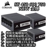 CORSAIR海盜船 電源供應器 白金牌 SF750 SF600 SF450 NEW