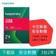 【Kaspersky 卡巴斯基】下載版◆安全軟體 3台2年 windows/mac/android/ios(KIS-MD 3D2Y/D)