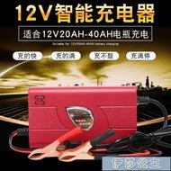 充電機丨優信12V電瓶充電器20AH鉛酸蓄電池單個電動車電瓶智慧修復