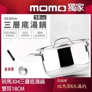 【ZEBRA 斑馬牌】304不鏽鋼三層底湯鍋 18CM 2.5L(導磁不銹鋼加底 電磁爐可用)