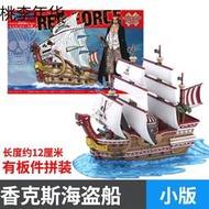 萬代(BANDAI)海賊王船拼裝模型千里萬里陽光號桑尼千陽黃金梅麗海賊船 04