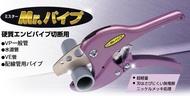 NISHIGAKI西垣牌N-420水管切鋏194mm/水管剪 PVC管剪 切管剪 平刃