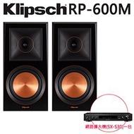 【公司貨】美國Klipsch RP-600M 書架型喇叭一對(黑檀) +PIONEER 二聲道 立體聲 網路擴大機(SX-S30)組合