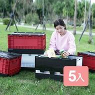 《樹德》栗林掀蓋摺疊物流箱5入組SUPER SALE樂天雙12購物節