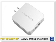 【領券現折,樂天卡5%回饋】NITECORE 奈特柯爾 UA42Q 雙槽QC USB 適配器 USB電源供應器(公司貨)