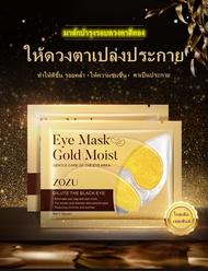 มาร์คตาแผ่นทองคำ มาร์คตา ZoZu Eye Mask Gold Moist สูตรคอลลาเจนทองคำ ลดริ้วรอย รอยตีนกา