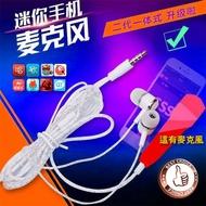【超取299免運】手機全民K歌 通用型二代一體式耳機麥克風 蘋果安卓 網紅卡拉OK專用