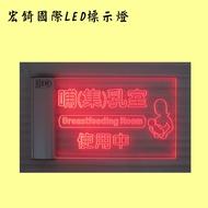 哺集乳室使用中燈 推薦 高雄標示牌 宏錡標示燈  雙語標示牌 自行搭配感應器或微動開關