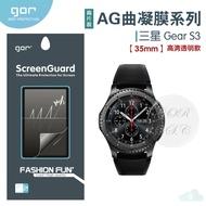 GOR 三星 Gear S3 35mm 手錶軟膜 透明曲面保護膜 兩片裝【全館299免運費】