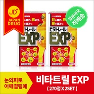 Vitatril EXP [540 tablets / 270 tablets x2] Shoulder pain in the eyes and back pain / Arinamin EX plus the same ingredients!