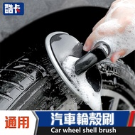 汽車 輪圈刷 美容 輪胎刷 鋁圈 鋼圈 清潔工具 洗車 刷子 汽車百貨 altis focus kicks Tiida