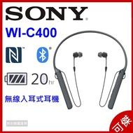 SONY 無線入耳式藍牙耳機 無線耳機 WI-C400 頸掛式設計 NFC 長效續航力 來電震動功能  台灣公司貨 可傑