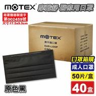 (箱購) 摩戴舒 MOTEX 雙鋼印 成人醫療口罩 (原色黑) 50入X40盒 專品藥局【2018130】