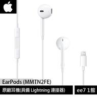 APPLE iphone EarPods 原廠耳機(具備 Lightning 連接器)(MMTN2FE) [ee7-1]
