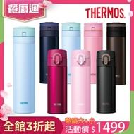 [買大送小 平均一入750]THERMOS膳魔師 超輕量自動上鎖 不鏽鋼真空保溫瓶0.45L(JNS-450-BL)