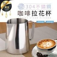 咖啡拉花杯 350/600ml 304不鏽鋼 奶泡杯 量杯 刻度杯 不銹鋼杯 尖口杯 奶泡壺 奶泡杯 咖啡杯