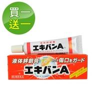 【即期品】日本EKIVAN 液可繃液體絆創膏-20200301/20200401(二入組)