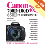 Canon700D‧100D‧650D相機100%手冊沒講清楚的事[二手書_良好]6127