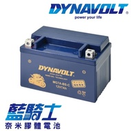 【CSP】DYNAVOLT-MG7A-BS-C(等同YUASA湯淺YTX7A-BS與GTX7A-BS機車專用電池)