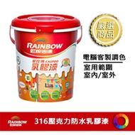 【漆太郎】虹牌316全效乳膠漆  1L(公升)  1G(加侖)10L(公升) 618購物節