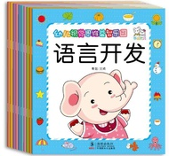 Pre School Children's Activity Book Visual Thinking Puzzle (Chinese) Set of 10 Books