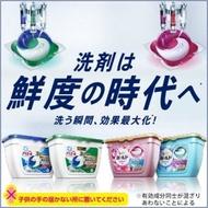 3代-4代隨機 18入膠球  日本P&G批發膠球香香豆香氛膏John's Blend第一石鹼馬桶清潔ARIEL熊野洗髮精麗白巧虎