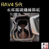 RAV4 5代 水杯架碳纖維飾框