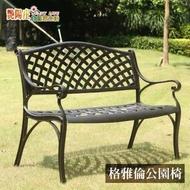 【艷陽庄】格雅倫公園椅(戶外休閒靠背椅/鑄鋁公園椅)