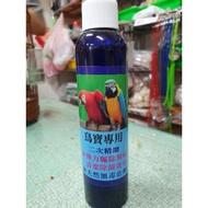 (和泰鳥園)純天然木醋液 驅蟲 消毒